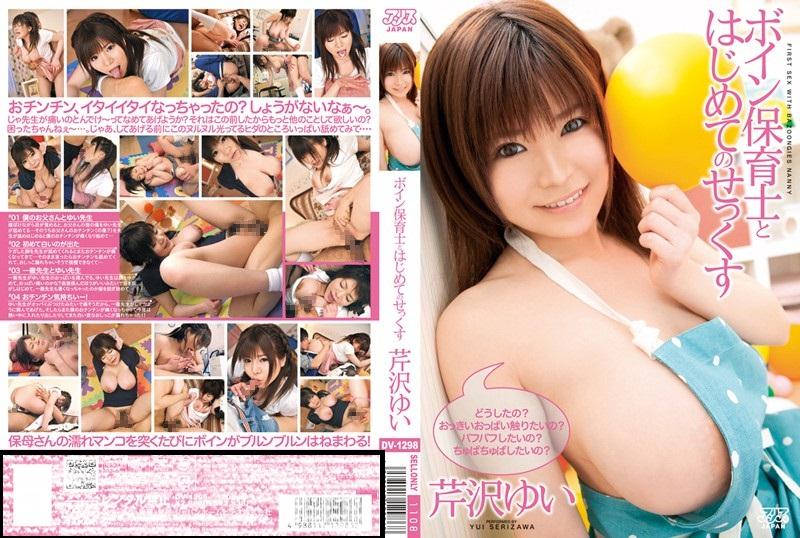 DV1298-YUI SERIZAWA Busty teacher